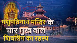 काठमांडू-सावन के विशेष माह में करिये बाबा पशुपतिनाथ के चमत्कारी दर्शन 3