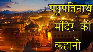 काठमांडू-सावन के विशेष माह में करिये बाबा पशुपतिनाथ के चमत्कारी दर्शन 4