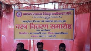 कश्यप समाज पिछड़ा एकीकरण मंच, 20 जनवरी को करेगा सामूहिक विवाह 2