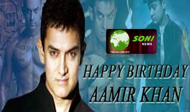 आज 53 साल के हुए आमिर खान,फैन्स को देने वाले हैं एक बड़ा सरप्राइज 1