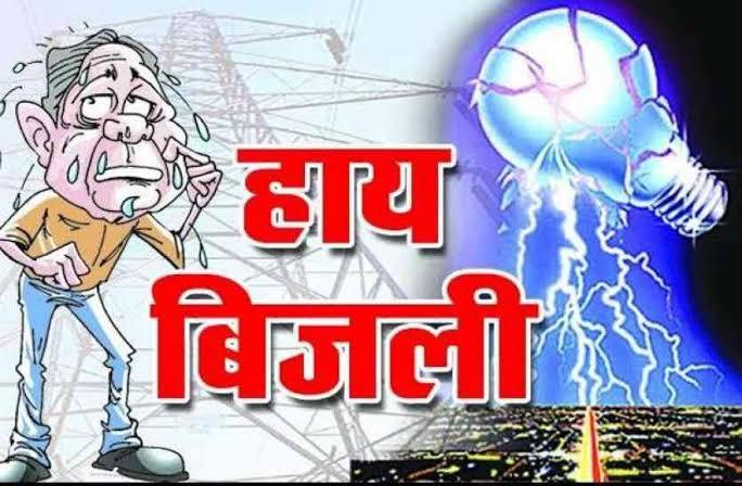 जालौन-अधोषित बिजली कटौती से जनता में आक्रोश।