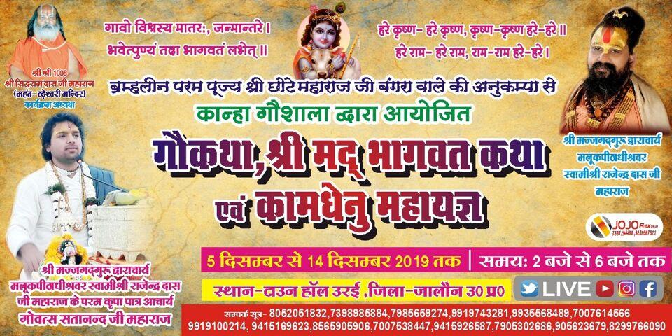 जालौन-कान्हा गौशाला द्वारा 05 से 14 दिसम्बर तक श्रीमद भागवत कथा का आयोजन।