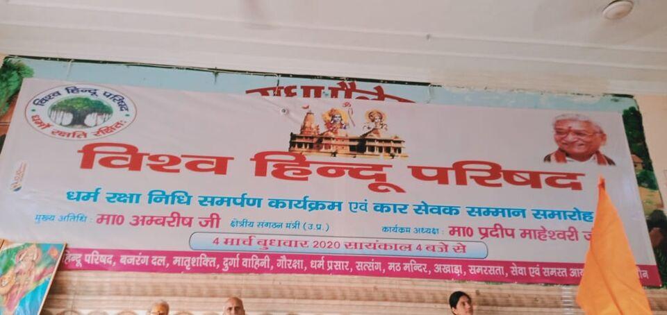 जालौन-हिंदू परिषद धर्म रक्षा निधि संपूर्ण कार्यक्रम एवं कारसेवक सम्मान समारोह।