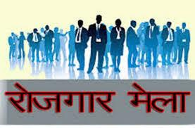 जालौन-उरई में रोजगार मेला/करियर काउंसिलिंग का आयोजन शुरू
