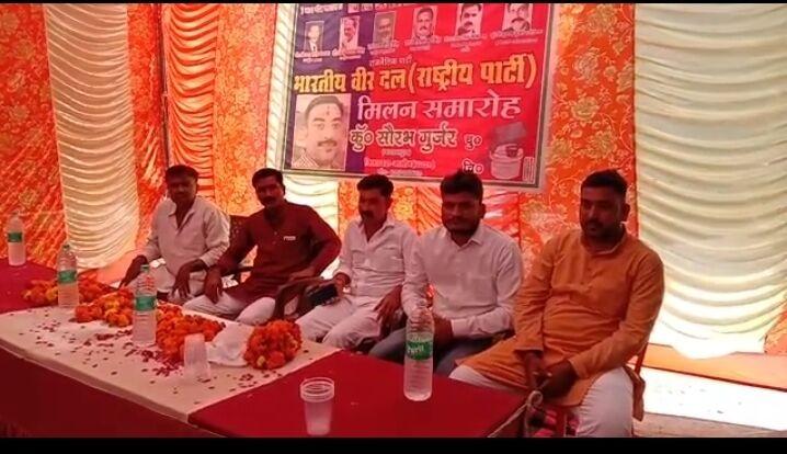 जालौन-भारतीय वीर दल राष्ट्रीय पार्टी का मिलन समारोह कार्यक्रम सम्पन्न हुआ।