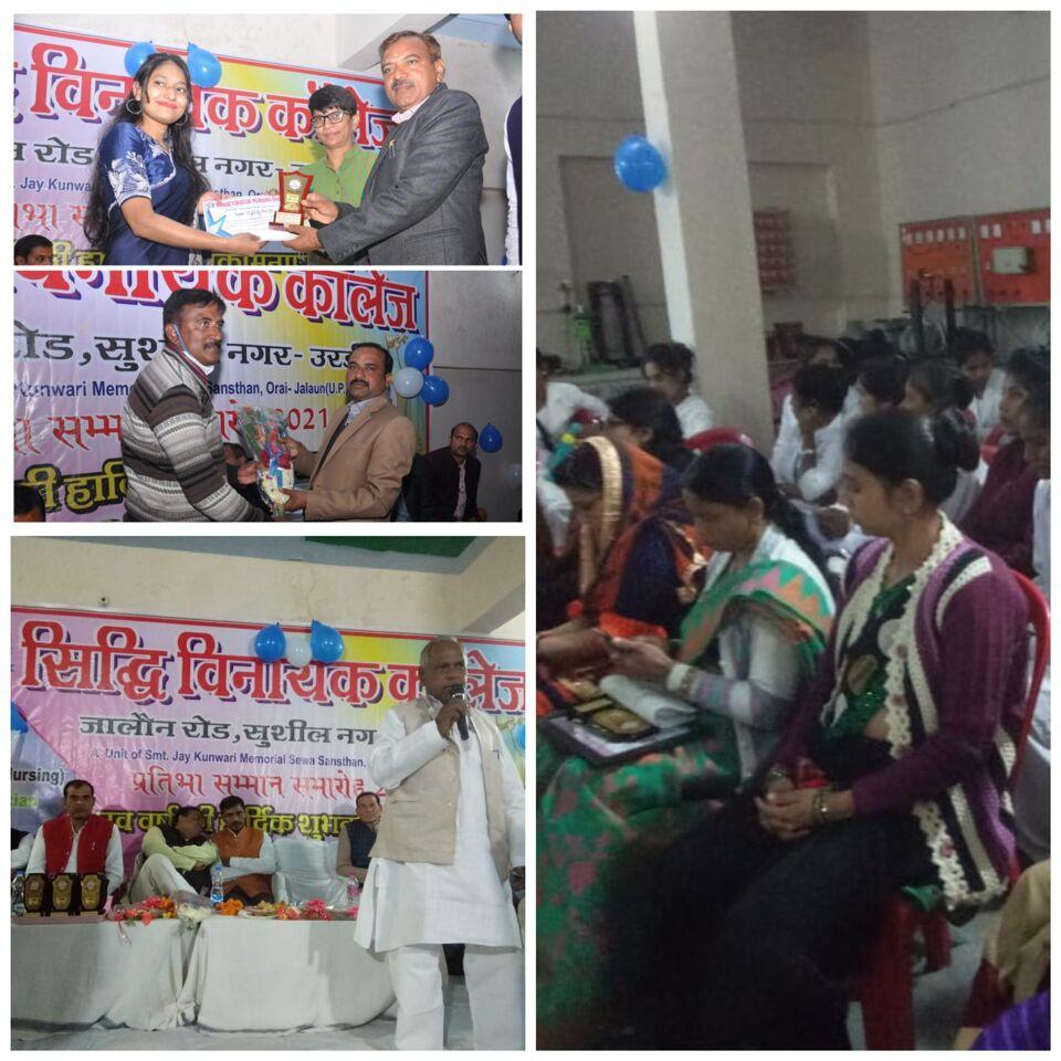 जालौन-सिद्धिविनायक कॉलेज में दो दिवसीय सम्मान समारोह का आयोजन किया गया।