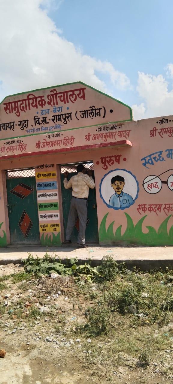 जालौन-सामुदायिक शौचालयों के निर्माण में हुआ भारी गड़बड़झाला एडीओ पंचायत ने निरीक्षण कर कहा दोषियों के विरुद्ध होगी कार्रवाई