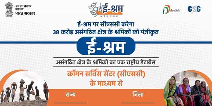 E-Shram Card: 2 लाख की इस मुफ्त सुविधा समेत सरकार श्रमिकों को दे रही कई लाभ, ई-श्रम पोर्टल पर तुरंत करें रजिस्ट्रेशन